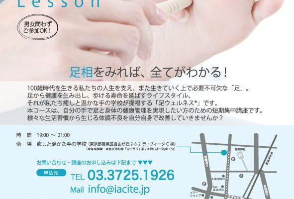 ashicon_2th_flyer 20200611